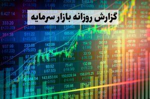 گزارش روزانه بازار سرمایه